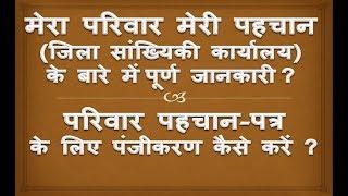 eHaryana   Part 1- How to apply for Mera Pariwar Meri Pehchan ID ?