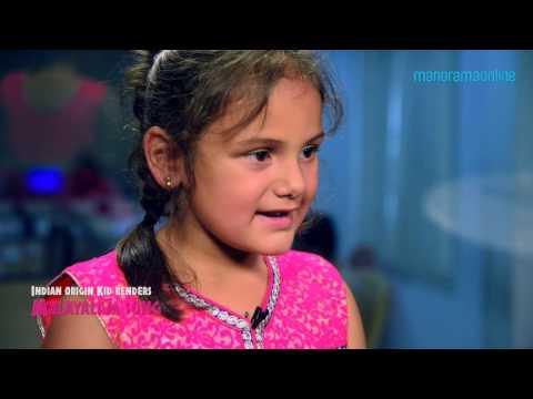German Kid Ameena Sings Malayalam Song | Manorama Online