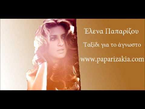 Helena Paparizou - Taksidi Gia To Agnosto