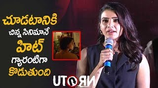 Samantha cute words about U Turn Movie Trailer | U Turn Movie Trailer Launch | Samantha | Filmylooks