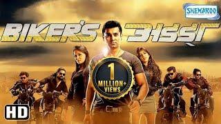 Biker's Adda (HD) - बायकर्स अड्डा - Santosh Juwekar - Prarthana Behere - Marathi Full Movie