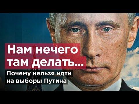 НАМ НЕЧЕГО ТАМ ДЕЛАТЬ. Почему нельзя идти на выборы Путина