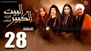 مسلسل البيت الكبير الجزء الثاني الحلقة |28| Al-Beet Al-Kebeer Part 2 Episode
