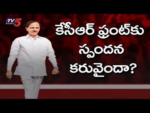 ఫెడరల్ ఫ్రంట్కు మద్దత్తు వస్తుందా? అంతా ప్రచారమేనా..? | Federal Front | TV5 News
