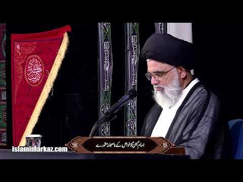 2nd Majlis | Qyaam-e-Imam Hussain a.s mai Bani Hashim ka kirdar | Agha Syed Jawad Naqvi