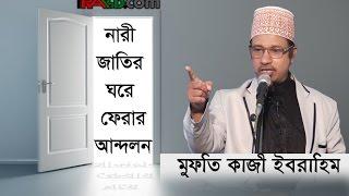 Nari Jatir Ghore Firar Andolon-Mufti Kazi Ibrahim