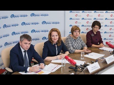Пресс-конференция РИЦ: «Реализация концепции «Бережливый регион» в Югре» 02.11.2017