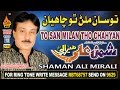 NEW SINDHI SONG TOSAN MILAN THO CHAHYAN BY SHAMAN ALI MIRALI NEW ALBUM 10 VOLUME 6035 2018