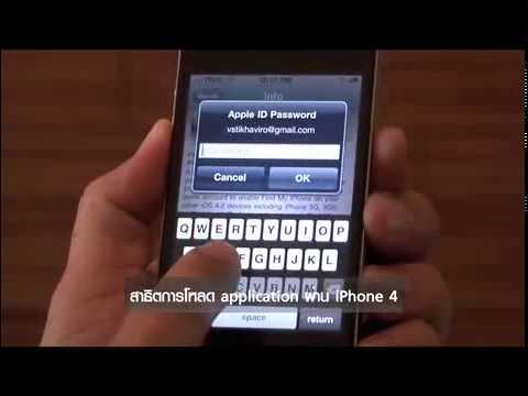 2. การโหลด Application ผ่าน iPhone 4