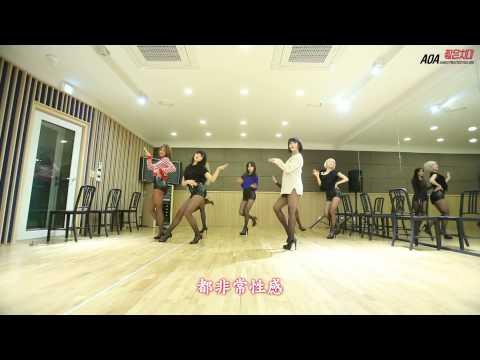 [精緻中字][MV] AOA - Miniskirt 迷你裙 [Dance Practice][Full ver.][魅力完整舞蹈大公開]