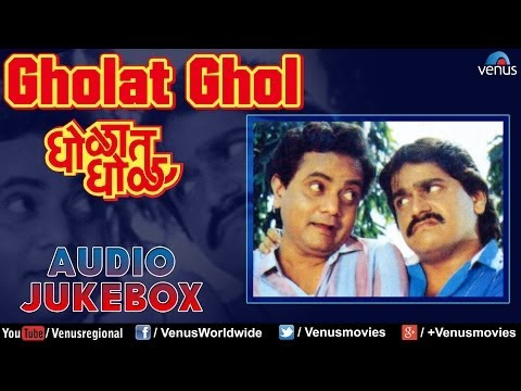 Gholat Ghol - Marathi Film Songs Audio Jukebox | Laxmikant Berde, Nivedita Joshi | video