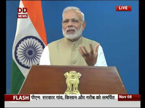 PM's address to the Nation on Black Money (Hindi)