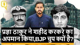 Pragya Thakur ने शहीद Hemant Karkare का अपमान किया, फिर भी BJP चुप क्यों है? | Quint Hindi