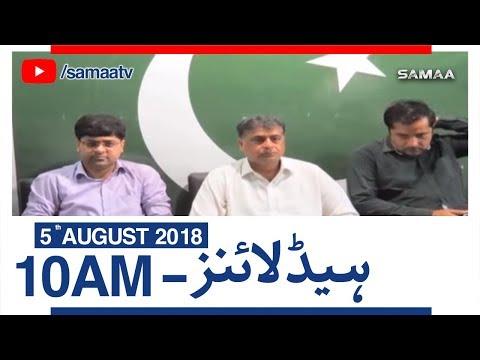 Samaa Headlines | 10 AM | SAMAA TV | 05 August 2018