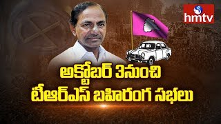 TRS To Hold Public Meetings From October 3 | TRS KCR | hmtv