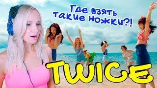 TWICE - DANCE THE NIGHT AWAY MV REACTION/РЕАКЦИЯ | K-POP ARI RANG +