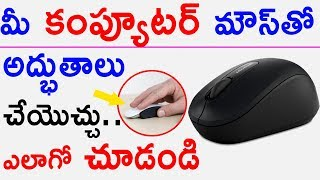 Mouse Tips And Tricks 2018 | Mouse Shortcuts | Omfut Tech And Jobs