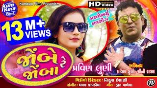 Jombe Re Jomba (Love Song) II Pravin Luni II Latest Gujarati II Full HD