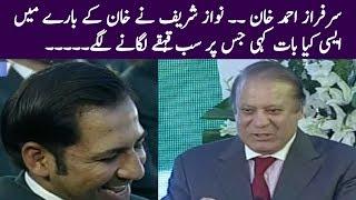 Sarfraz Ahmed Khan | Nawaz Sharif Funny Remarks on Pathans