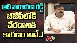 వైసీపీ కి బయపడి బీజేపీ లో చేరుతున్న ఆదినారాయణ రెడ్డి ? | Off The Record | NTV