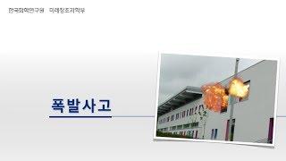 [실험실 안전 동영상] 11. 폭발사고