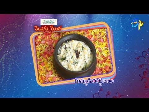 Gummadi Daddojanam | Telugu Ruchi | 13th October 2018 | ETV Telugu