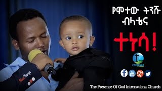 Gods' MIracle ON This Kid - Praise For The Almighty God - AmlekoTube.com