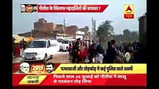Villagers attack on CM Nitish Kumar's convoy in Bihar's Buxar