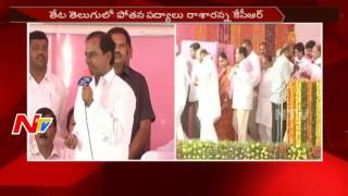 KCR Remembers Pothana's Poem in Warangal Tour
