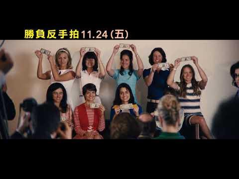 【勝負反手拍】30TVC 男女大戰篇
