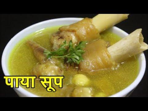 सांधे दुखी दूर करण्या साठी बनवा मस्त चविष्ट पाया सूप/PAYA SOUP/SORBHA/ Recipe in Marathi