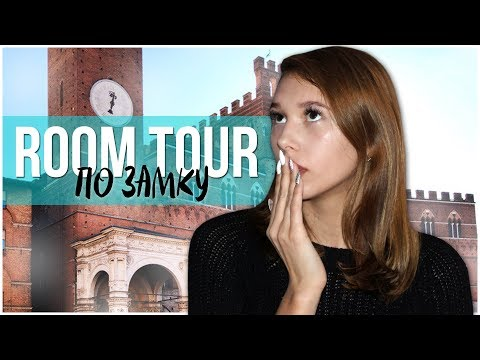 ROOM TOUR ЖИЛЬЕ В РИМЕ||КАК ЖИТЬ БОГАТО?