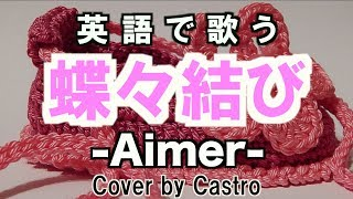 Download Lagu 【英語で歌う】 蝶々結び / Aimer (歌詞付き) JPOP Cover by Castro Gratis STAFABAND