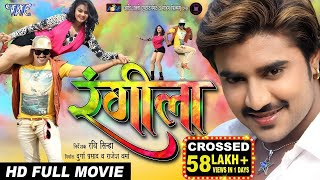 "RANGEELA || Superhit Full Bhojpuri Movie 2019 || रंगीला || Pradeep Pandey ""Chintu"", Tanushri, Poonam"
