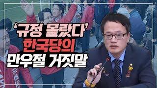 '규정 몰랐다'는 한국당의 만우절 거짓말 | 박주민TV