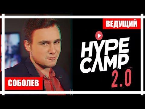 СОБОЛЕВ СТАЛ НОВЫМ ВЕДУЩИМ ХАЙП КЭМП 2.0