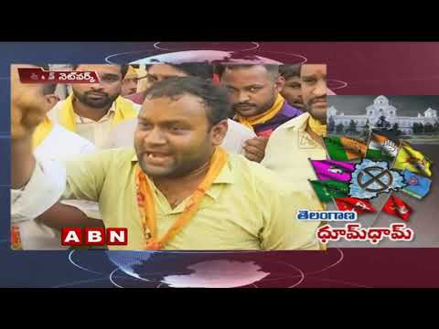 Political parties faces a waves of protests in Telangana | ABN Telugu