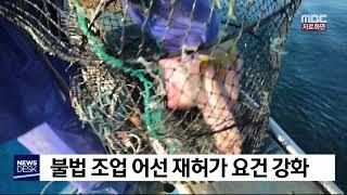 일도월투]불법 조업 어선 재허가 요건 강화