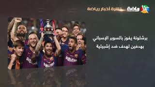 برشلونة بطلاً للسوبر الإسباني واصابة لاعب ريال مدريد ضمن أبرز ما جاء في نشرة أخبار رياضة دوت كوم