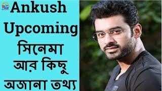 Ankush এর Upcoming  সিনেমার Details   Baba Yadav    News Sutra