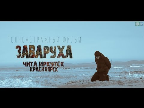 CrazyBridge | Заваруха (Official Trailer 2016)