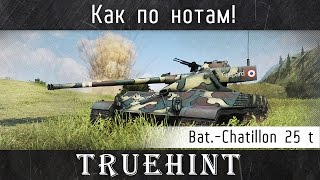 Bat.-Chatillon 25 t — Как по нотам!