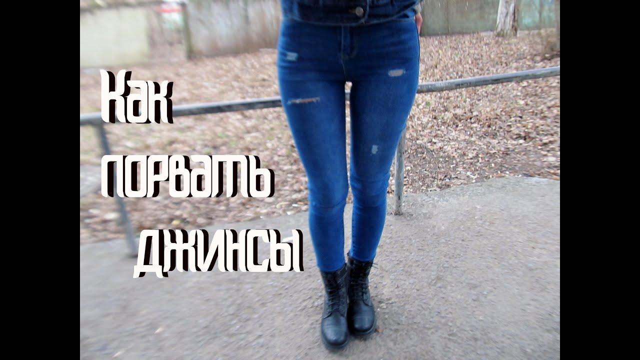Как сделать джинсы потертыми в домашних условиях пошагово