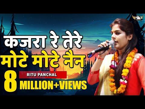 RITU PANCHAL    कजरा रे तेरे मोटे मोटे नैन   BHAJAN 2017    KD FILMS