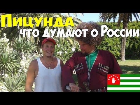 Абхазия - не любит Россию, воруют. Пицунда