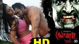 Honey Bee - Dracula 2013 Malayalam Movie Full I Malayalam Movie 2013