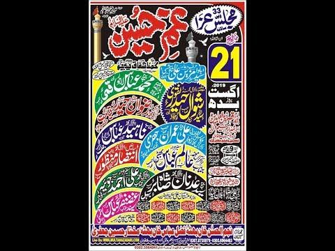 Live Majlis e Aza 21 August 2019 | Imambargah Qasr e Imam Zain ul Abideen A.S RohilanWali