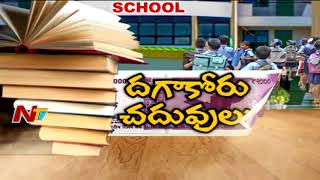 Education Mafia || Corporate Schools Playing games with Parents || Special Focus