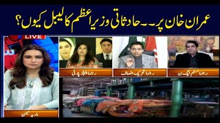 Sawal Yeh Hai | Maria Memon | ARYNews | 18 January 2019