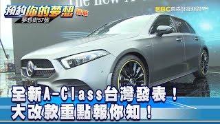 全新A-Class台灣發表! 大改款重點報你知!《57夢想街 預約你的夢想 精華篇》20180831